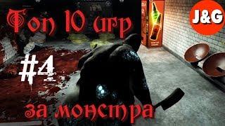 Топ 10 игр в которых вы играете за монстра #4