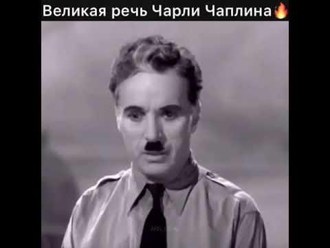 Великая речь Чарли Чаплина 🔥