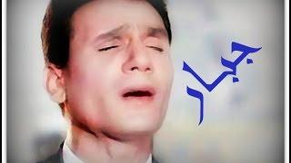 جبار - عبد الحليم حافظ - صوت عالي الجودة