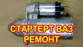 видео Медленно крутит стартер  ВАЗ-2109,08 (часть 1)