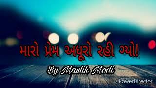 Mari Vato|| Poetry For Love || Maro Prem Adhuro Rahi Gayo|| Maulik Modi