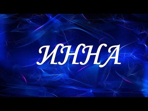Значение имени Инна. Женские имена и их значения