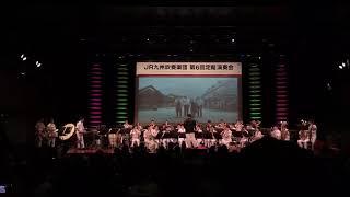 JR九州吹奏楽団 第6回定期演奏会 [浪漫鉄道]