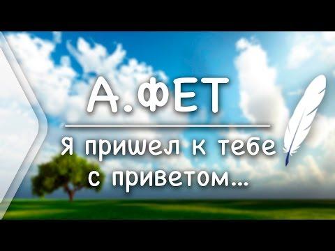 """А.Фет - """"Я пришел к тебе с приветом..."""" (Стих и Я)"""