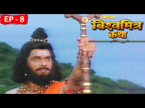 Vishwamitra Episode No.8 (Old Doordarshan TV Serial) - Mukesh Khanna