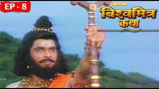 Vishwamitra Episode No.8 (Old Doordarshan TV Serial) - Mukesh Khanna