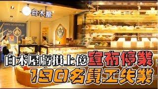【白木屋掰掰片】虧損上億忍痛停業 190名員工失業 | 台灣蘋果日報