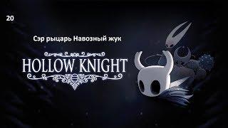 Прохождение Hollow Knight. 20. Сэр рыцарь Навозный жук