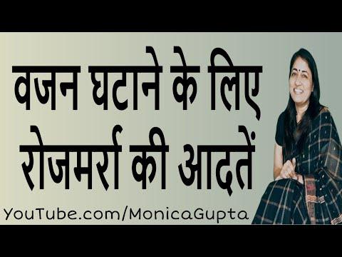 Lose Weight Without Exercise In Hindi À¤¬ À¤¨ À¤µ À¤¯ À¤¯ À¤® À¤µà¤œà¤¨ À¤•à¤® À¤•à¤° À¤µ À¤Ÿ À¤² À¤¸ À¤Ÿ À¤ª À¤¸ Monica Gupta Youtube