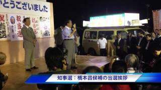 茨城県知事選:橋本昌候補が圧勝