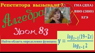 Область определения логарифмической функции.The domain of a logarithmic function.