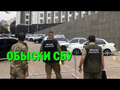 Сергей Вырланов обыски СБУ глава ГФС