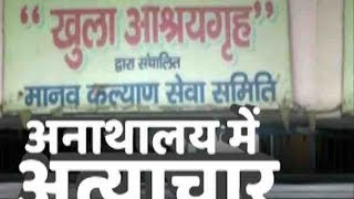 Allahabad: Horrific act at orphanage, kids being tortured
