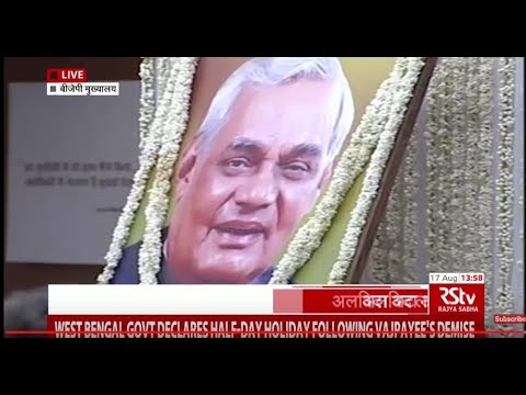 Nation mourns Vajpayee's death l Special Coverage (Part - 07)