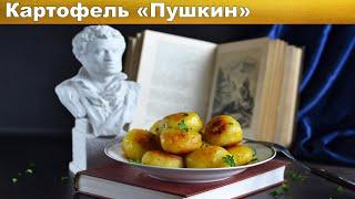 Картофель Пушкин Картошка по пушкински на гарнир Жареный вареный картофель