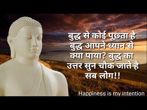 Gautam Buddha बुद्ध से कोई पूछ्ता है  बुद्ध आपने ध्यान से  क्या पाया?