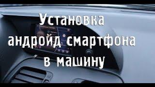 Андройд смартфон в машине