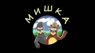 Анимационный фильм «Мишка» (трейлер)