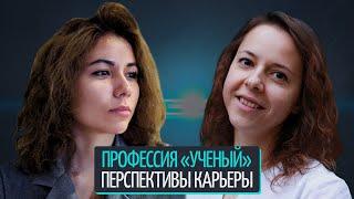 Карьера в науке: перспективы карьеры ученого за рубежом и в России