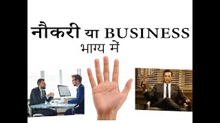 REAL HAND ANALYSIS - SHARE MARKET में  Career - नौकरी और व्यापार