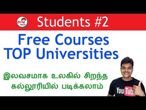 Free Online Courses from TOP Universities - இலவசமாக உலகில் சிறந்த  கல்லூரியில் படிக்கலாம்