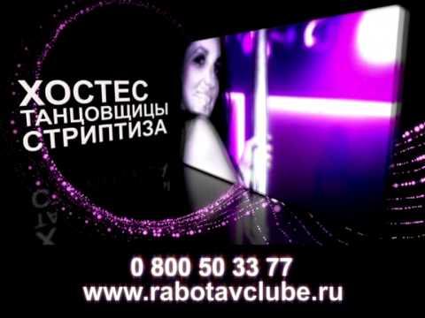 Работа молодой девушки в москве работа в красноярске с ежедневной оплатой для девушки