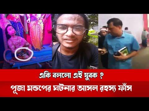 এইমাত্র পূজা মন্ডপের ঘটনার আসল রহস্য বেরিয়ে এলো ! Comilla Durga puja update | Breaking news today