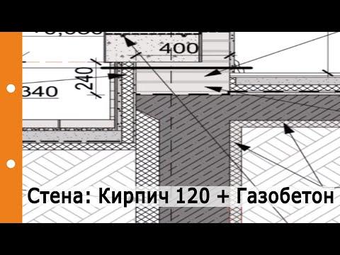 Строительство дома, стена КИРПИЧ 120 + ГАЗОБЕТОН. Преимущества, особенности, решение основных узлов