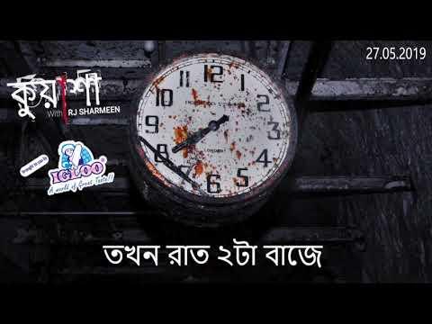 Download Shadhon Montrer Namdak Kuasha Rj Sharmeen Abc Radio