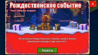 Рождественское событие в Dead Ahead Zombie Warfare! Автобус против зомби, пиксельная игра