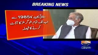 Federal cabinet ka 1985 se Abb tak Tamam Sugar Mills Ka Audit Karne Ka Faisla