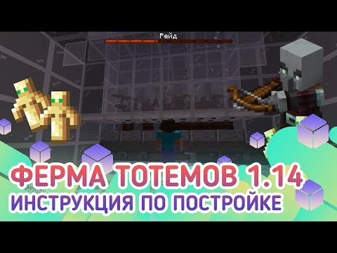 Ферма тотемов бессмертия в майнкрафт 1.14+/1.15/1.15.1