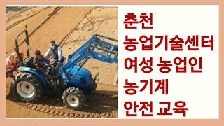 춘천시 농업기술센터 여성농업인 농기계안전교육