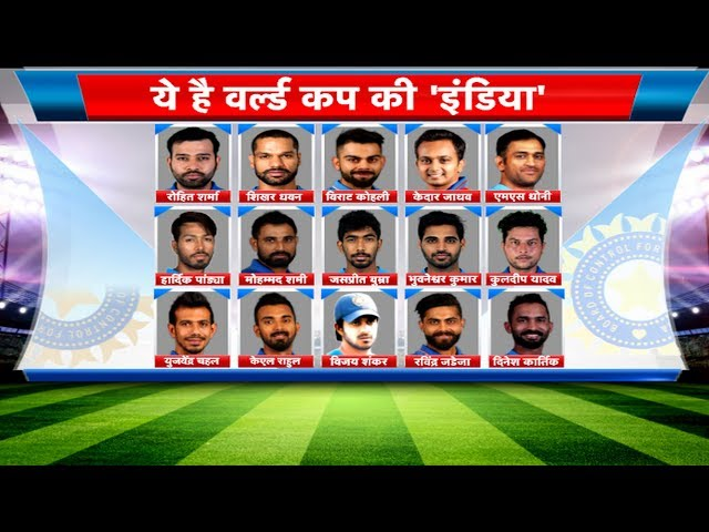 वर्ल्ड कप के लिए टीम इंडिया का एलान EXCLUSIVE   News Tak