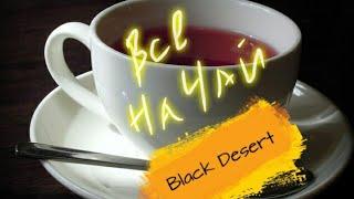 Чай на молоке в Black Desert