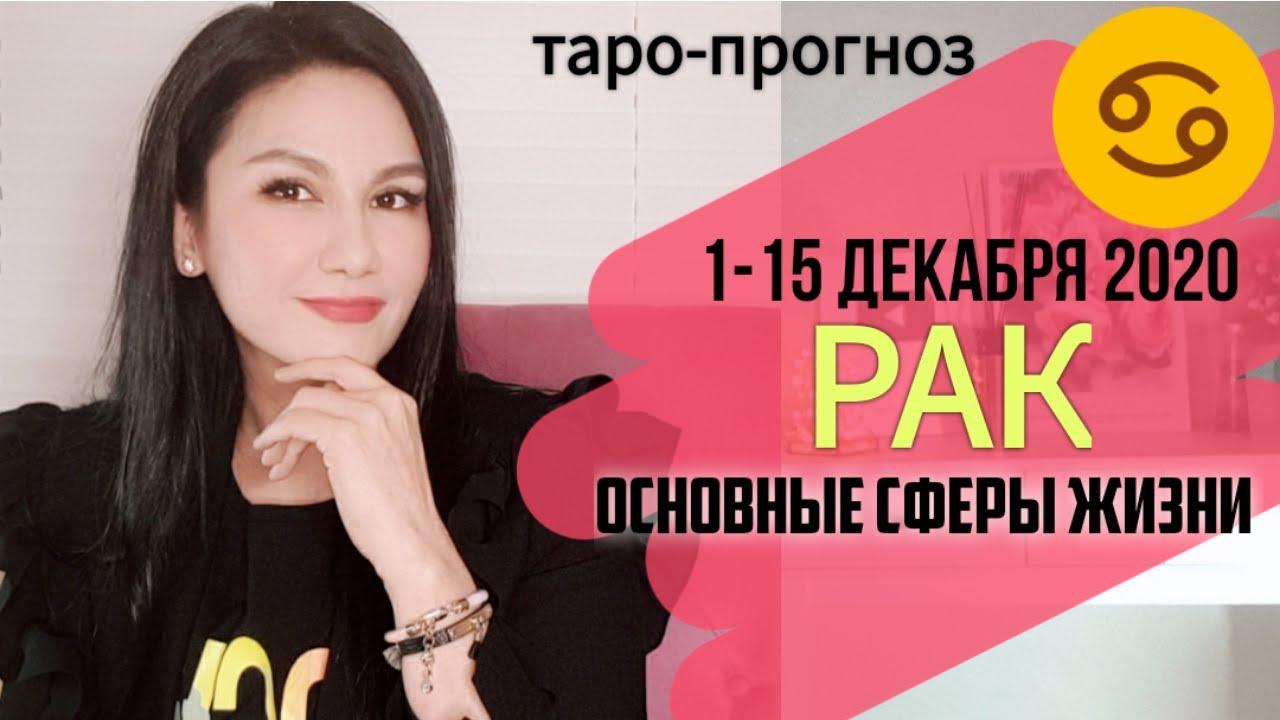 РАК ТАРО ПРОГНОЗ 1 ~ 15 ДЕКАБРЯ 2020. Основные сферы