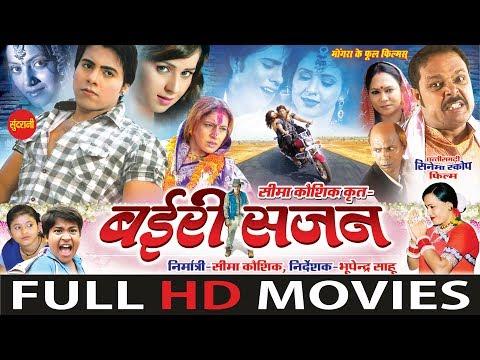 Bairi Sajan - बैरी सजन | CG Film | Full Movie