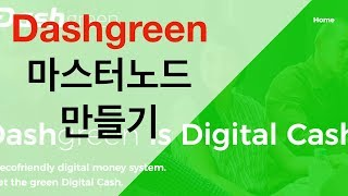DashGreen 마스터노드 만들기 How to setup a Dashgreen Masternode