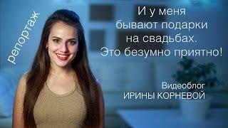 Как приятно получать подарки Репортаж со свадьбы Wedding blog Ирины Корневой