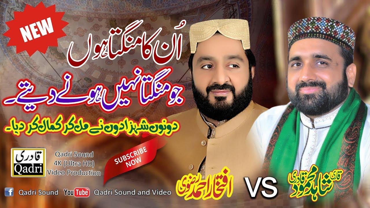 Download Emotional kalam || Unka mangta hun || Qari Shahid Mehmood Qadri & iftikhar rizvi
