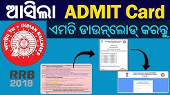 Download your Admit Card || Railway recruitment 2018 | RRB