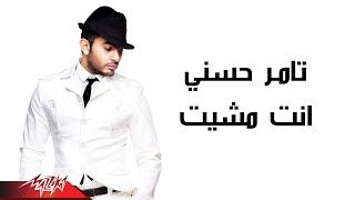Enta Mesheet - Tamer Hosny انت مشيت - تامر حسنى