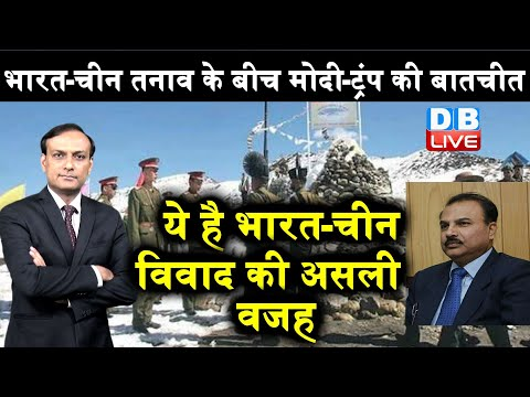 News point | भारत-चीन तनाव के बीच मोदी-ट्रंप की बातचीत | trump invites modi to G-7 summit | #DBLIVE