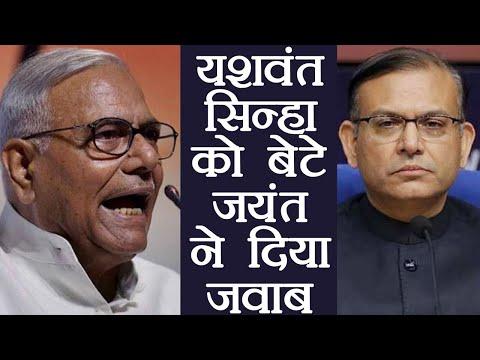 Modi Government को demonetisation पर घेरने वाले Yashwant Sinha को बेटे Jayant ने दिया जवाब