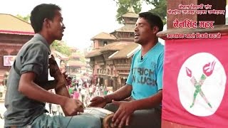 Nepali Song for Election Campaign (NSU) | NAINSING MAHAR (2014)