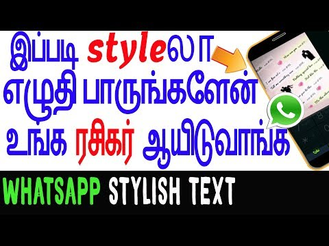 Best Apps:How To Change Whatsapp Font Style In Any Android Device Best Apps In Tamil-Skills Maker TV