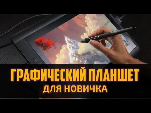 Как выбрать графический планшет для художника. Где купить недорогой планшет? by Artalasky