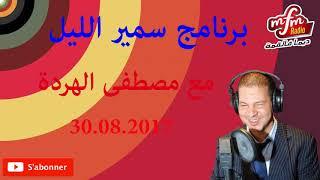 برنامج سمير الليل samir layl 30 08 2017