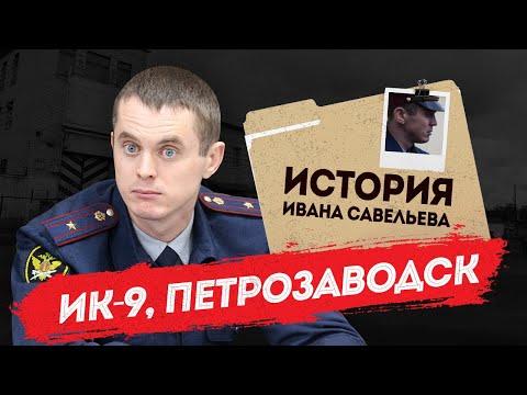 ИК-9, Петрозаводск: взгляд изнутри   История Ивана Савельева