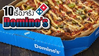10 เรื่องจริงของ Domino's Pizza (โดมิโน่พิซซ่า) ที่คุณอาจไม่เคยรู้ ~ LUPAS